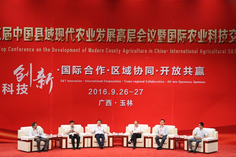 第六届中国县域现代农业发展高层会议暨国际农业科技交流会隆重召开!(图16)
