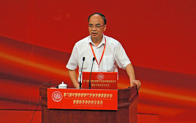第六届中国县域现代农业发展高层会议暨国际农业科技交流会隆重召开!(图15)