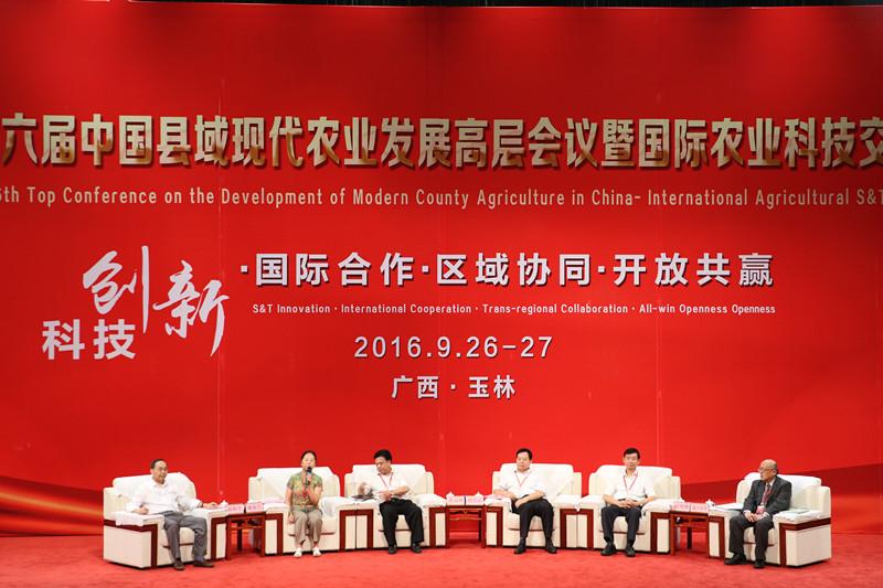 第六届中国县域现代农业发展高层会议暨国际农业科技交流会隆重召开!(图17)