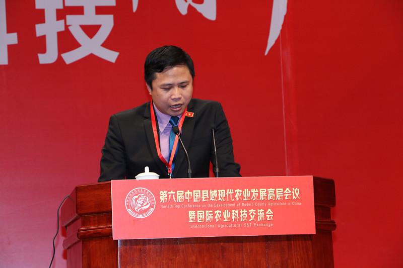 第六届中国县域现代农业发展高层会议暨国际农业科技交流会隆重召开!(图11)