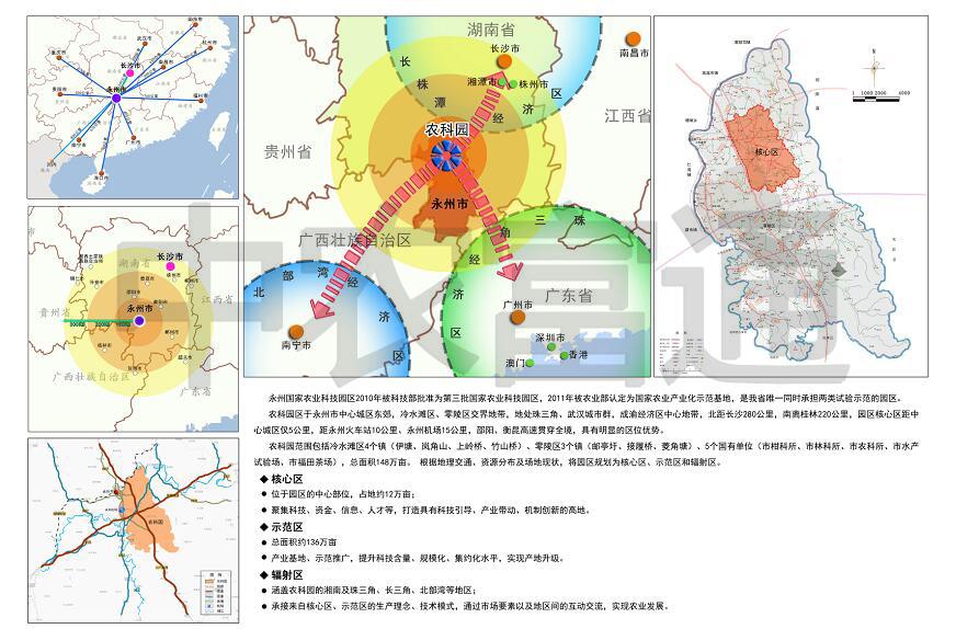 湖南永州国家农业科技园区规划修编(图2)