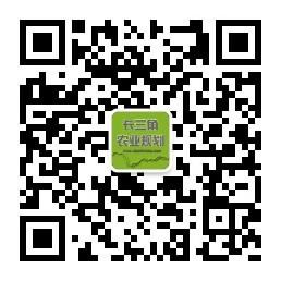 长三角农业规划.jpg