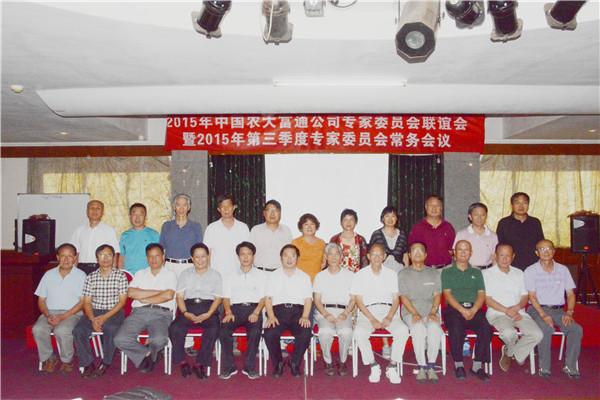 【农业规划】2015年中国农大富通公司专家联谊会圆满结束(图1)
