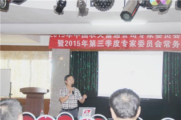 【农业规划】2015年中国农大富通公司专家联谊会圆满结束(图5)