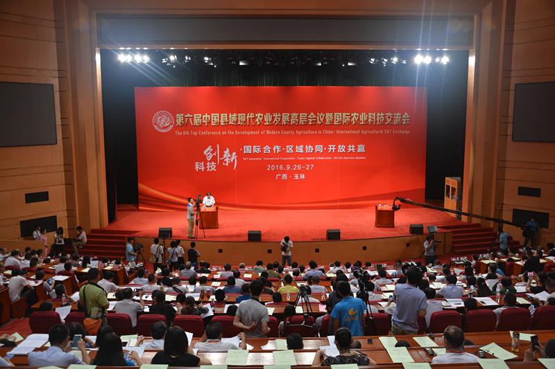 第六届中国县域现代农业发展高层会议暨国际农业科技交流会隆重召开!(图1)
