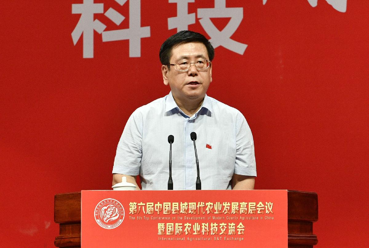 第六届中国县域现代农业发展高层会议暨国际农业科技交流会隆重召开!(图3)