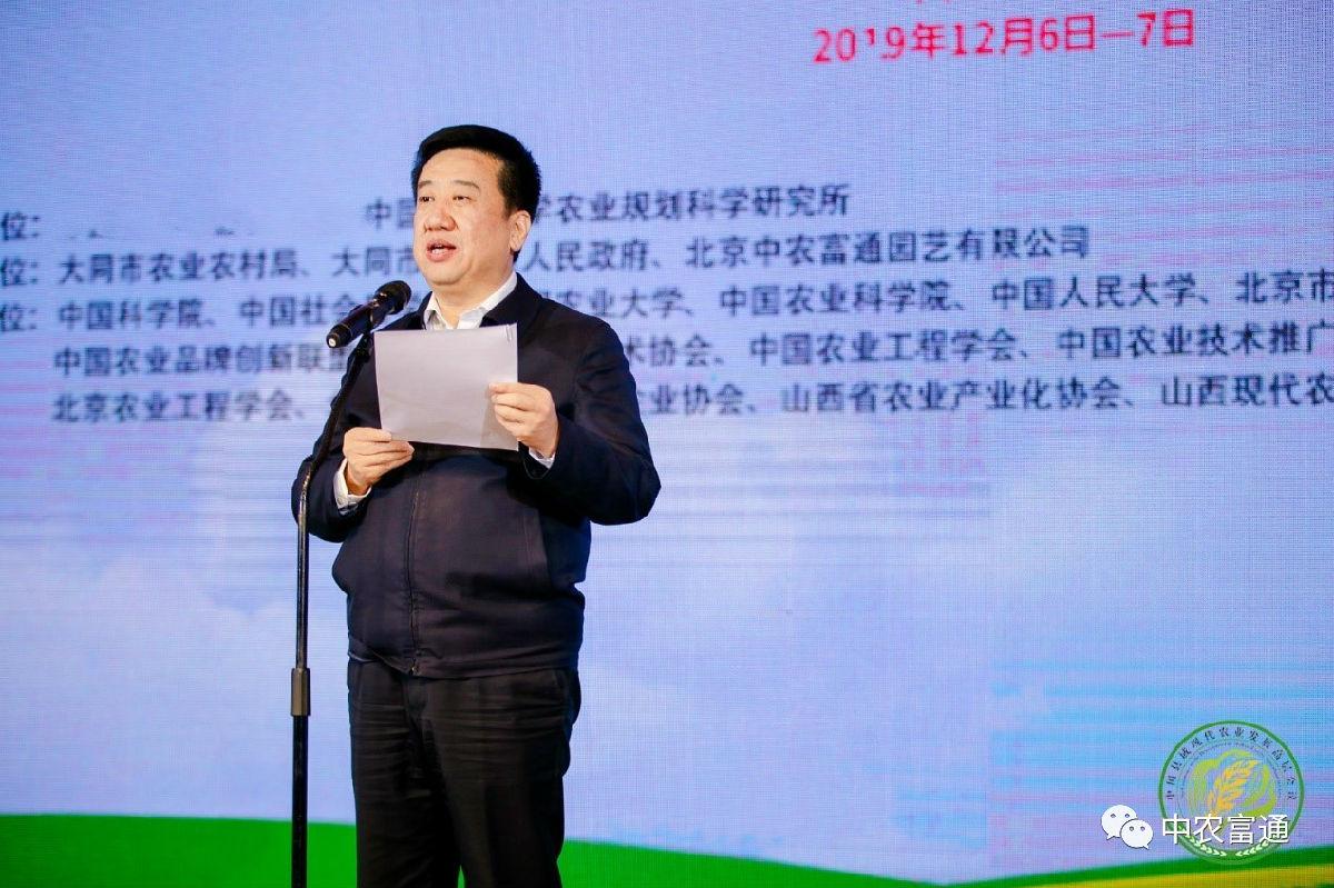 喜讯!热烈祝贺第九届中国县域现代农业发展会议在大同隆重召开(图3)