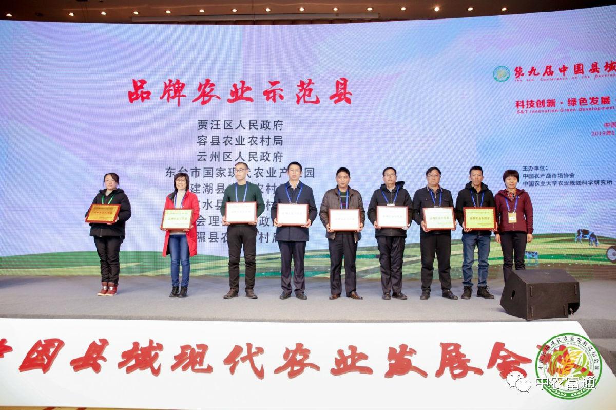 喜讯!热烈祝贺第九届中国县域现代农业发展会议在大同隆重召开(图13)
