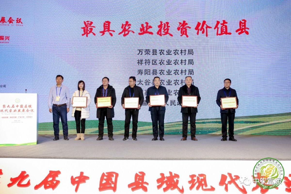 喜讯!热烈祝贺第九届中国县域现代农业发展会议在大同隆重召开(图14)