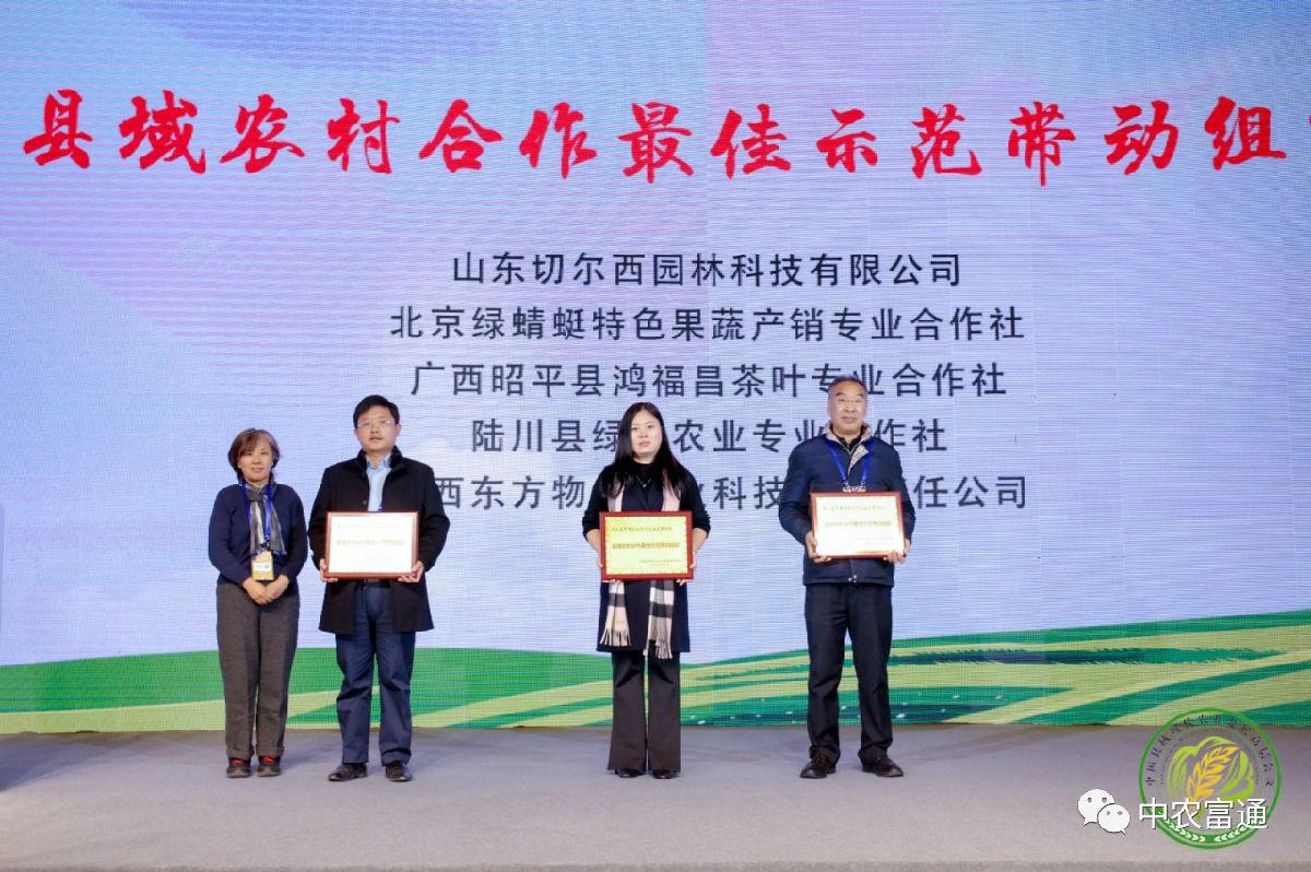 喜讯!热烈祝贺第九届中国县域现代农业发展会议在大同隆重召开(图15)