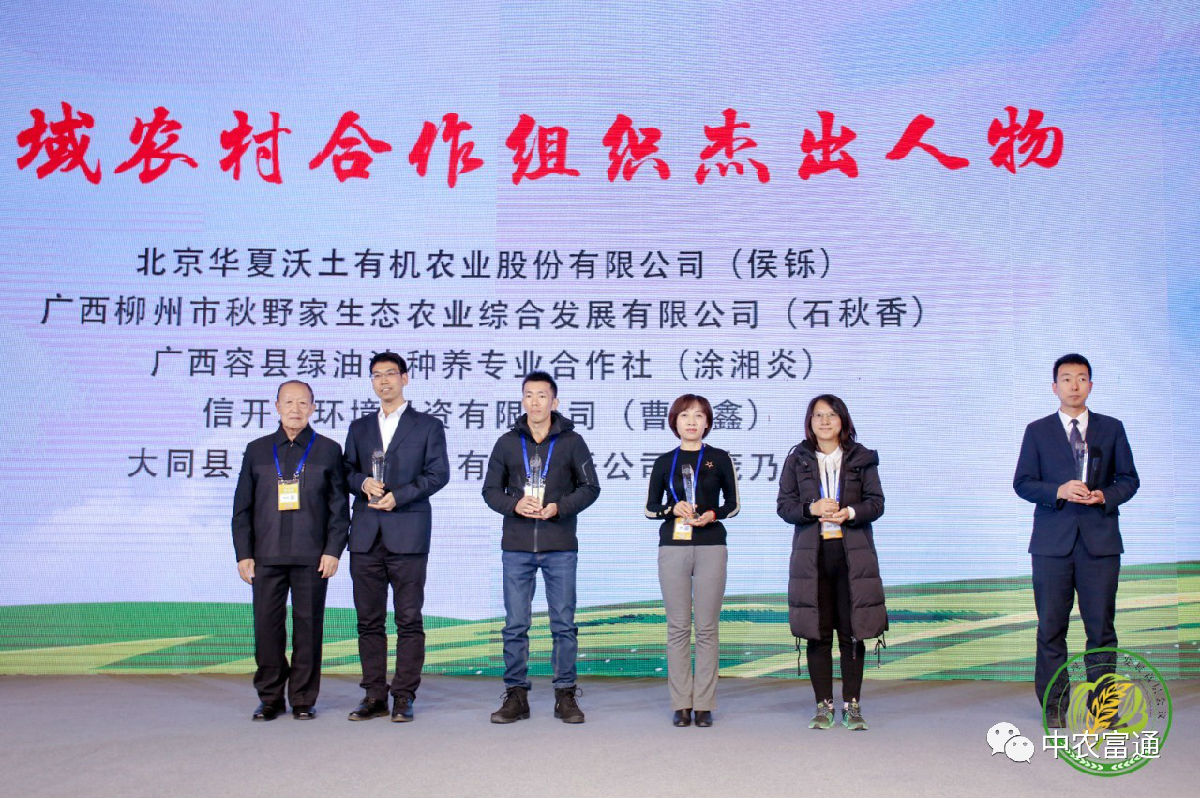 喜讯!热烈祝贺第九届中国县域现代农业发展会议在大同隆重召开(图16)