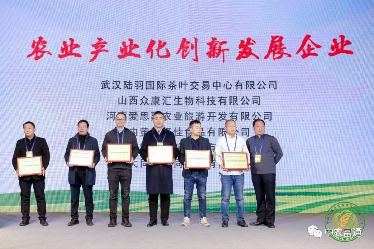 喜讯!热烈祝贺第九届中国县域现代农业发展会议在大同隆重召开(图17)