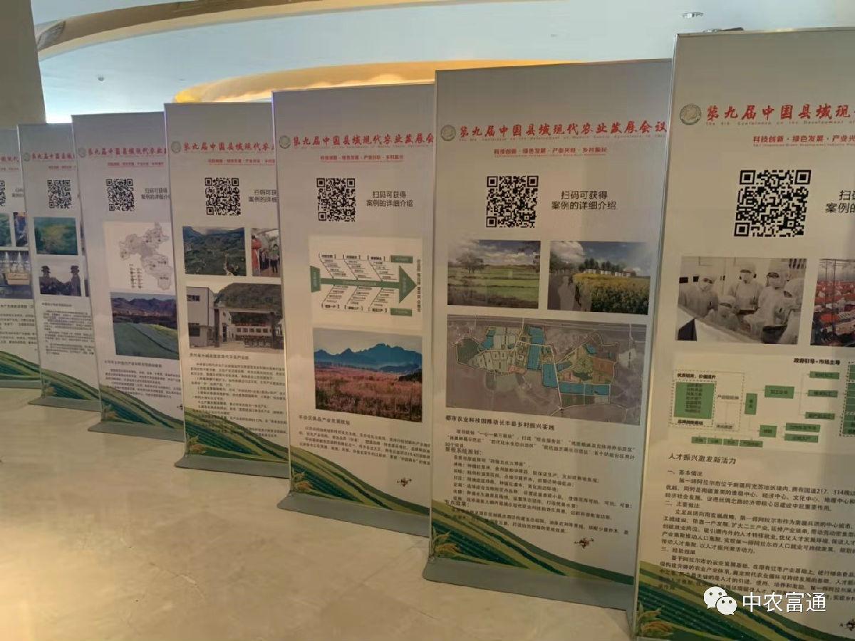 喜讯!热烈祝贺第九届中国县域现代农业发展会议在大同隆重召开(图24)
