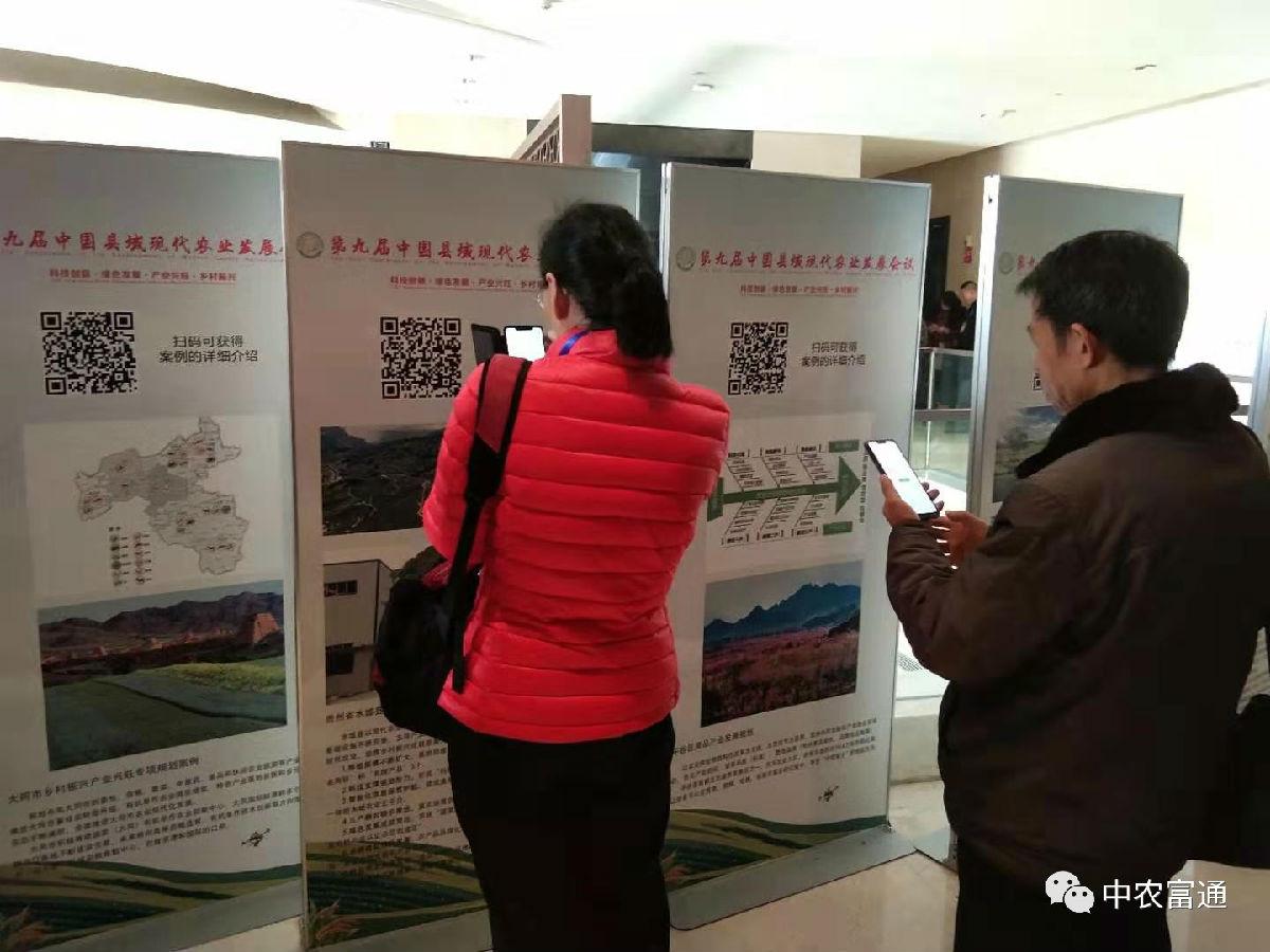 喜讯!热烈祝贺第九届中国县域现代农业发展会议在大同隆重召开(图25)