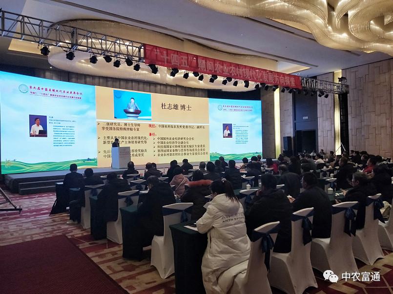 喜讯!热烈祝贺第九届中国县域现代农业发展会议在大同隆重召开(图28)