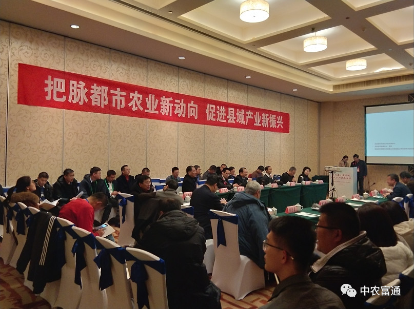 喜讯!热烈祝贺第九届中国县域现代农业发展会议在大同隆重召开(图30)