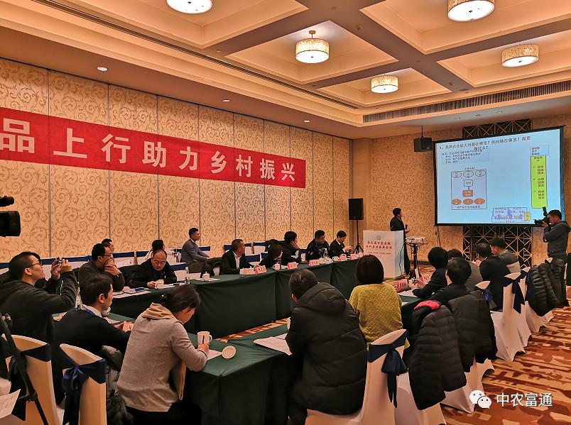 喜讯!热烈祝贺第九届中国县域现代农业发展会议在大同隆重召开(图31)