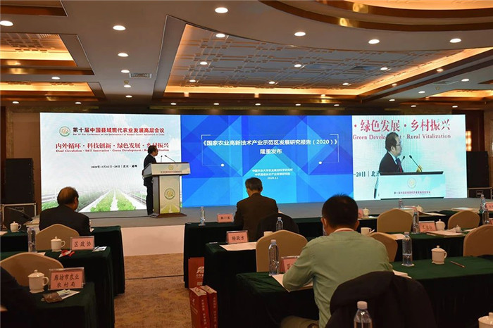热烈祝贺第十届中国县域现代农业发展高层会议在北京城市副中心隆重召开(图10)
