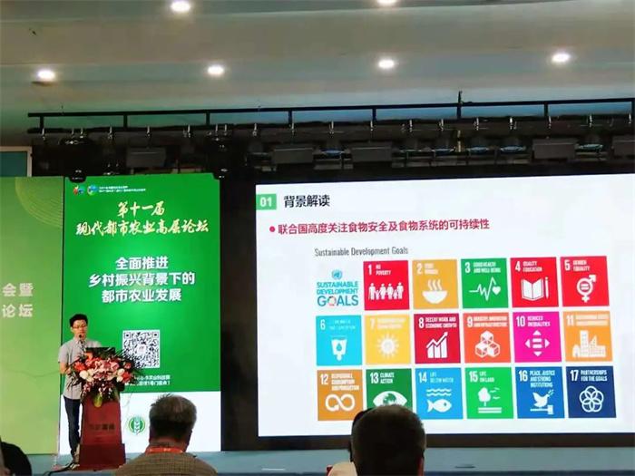 热烈祝贺第十一届现代都市农业高层论坛盛大召开(图7)